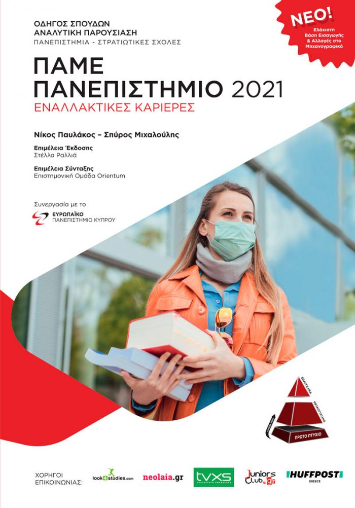 Εξώφυλλο ΠΑΜΕ ΠΑΝΕΠΙΣΤΗΜΙΟ 2021