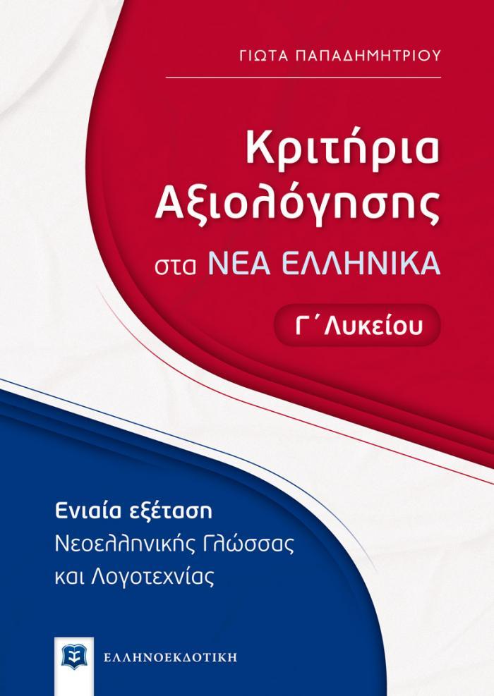 Εξώφυλλο Κριτήρια Αξιολόγησης στα ΝΕΑ ΕΛΛΗΝΙΚΑ - Γ΄ Λυκείου