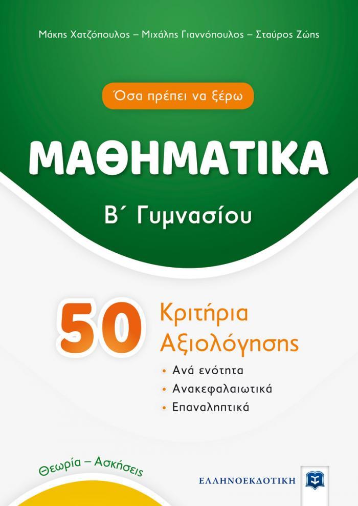 Εξώφυλλο ΜΑΘΗΜΑΤΙΚΑ - Β΄ Γυμνασίου - 50 Κριτήρια Αξιολόγησης
