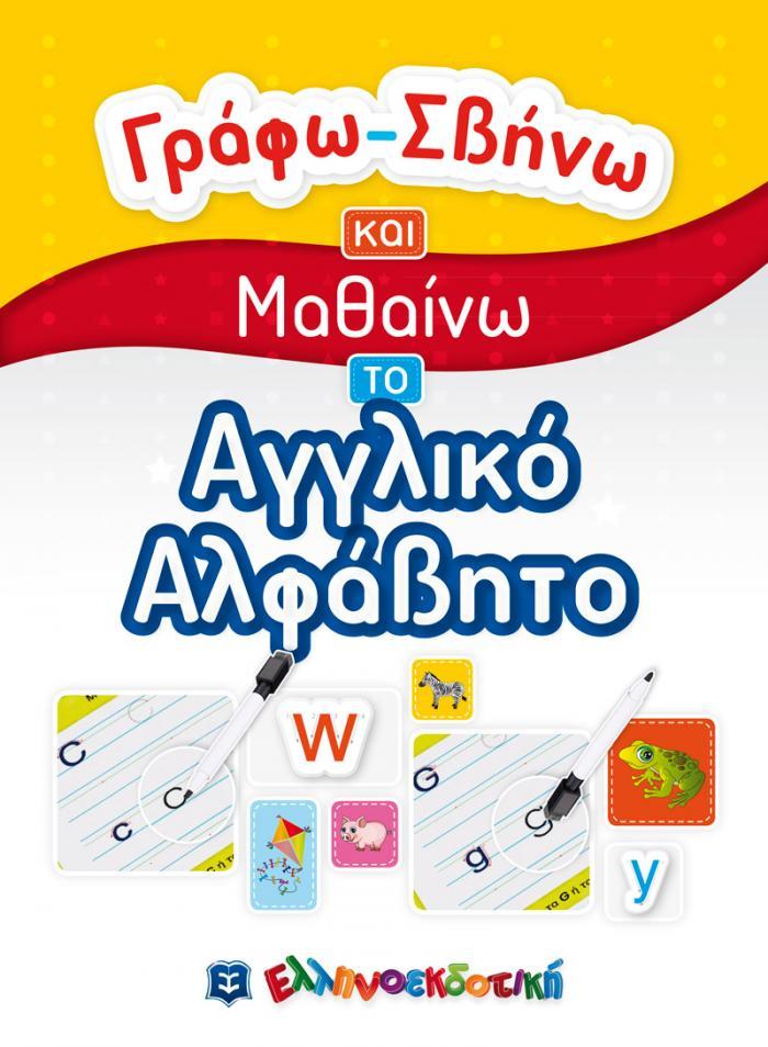 Εξώφυλλο Γράφω-Σβήνω και Μαθαίνω το Αγγλικό Αλφάβητο