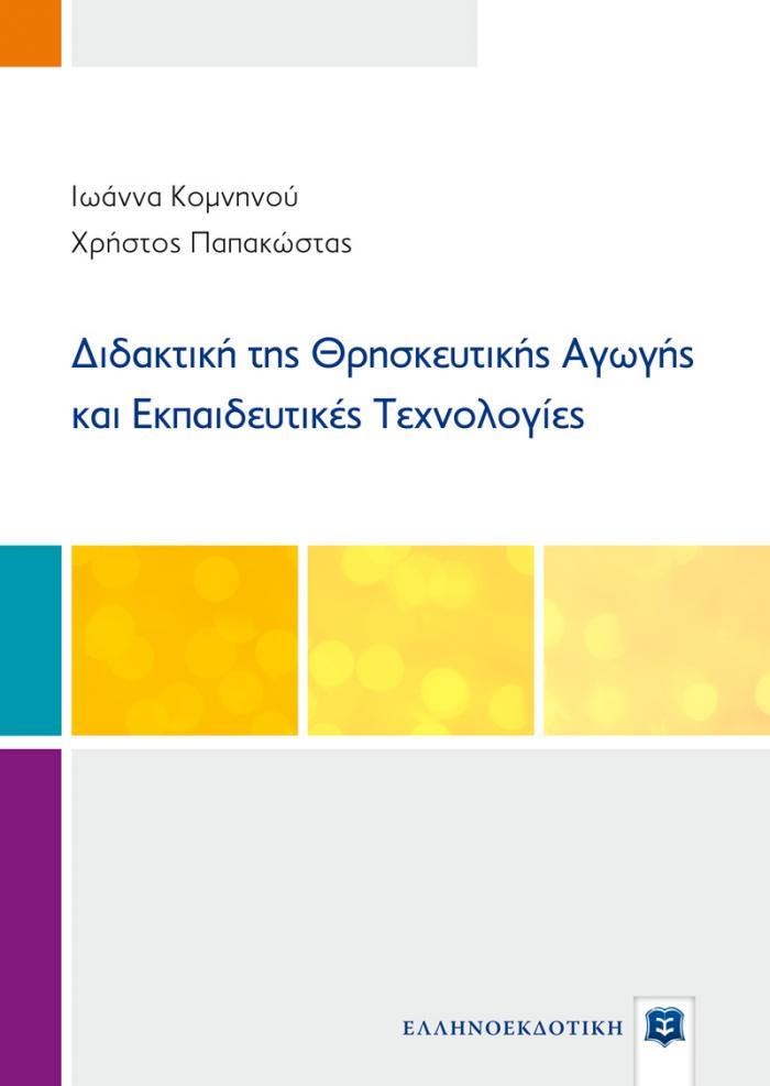 Εξώφυλλο Διδακτική της Θρησκευτικής Αγωγής και Εκπαιδευτικές Τεχνολογίες