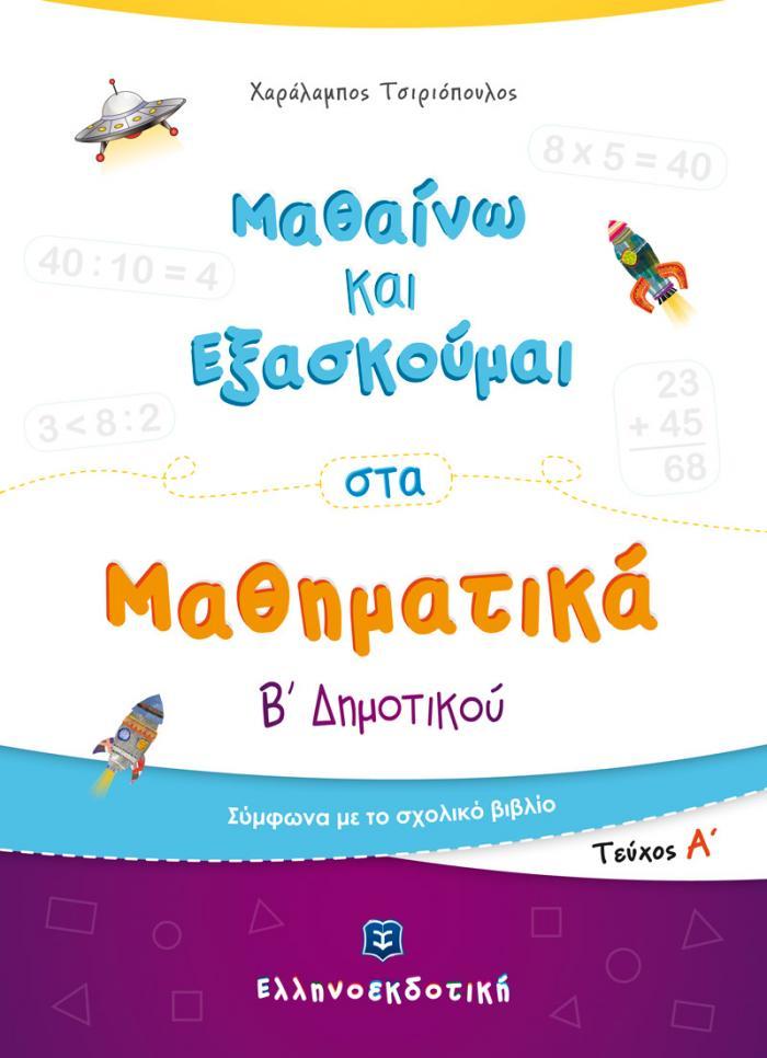 Εξώφυλλο Μαθαίνω και Εξασκούμαι στα Μαθηματικά Β΄ Δημοτικού (Α΄ τεύχος)