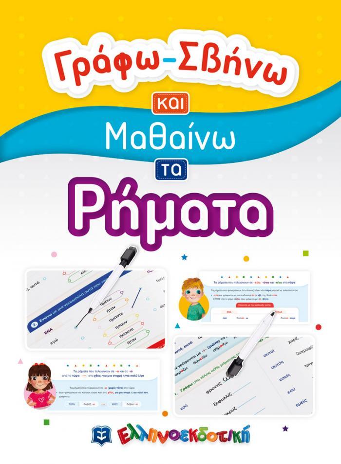 Εξώφυλλο Γράφω-Σβήνω και Μαθαίνω τα Ρήματα