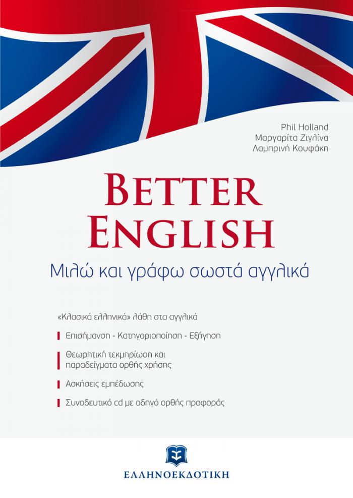 Εξώφυλλο Better English - Μιλώ και γράφω σωστά αγγλικά