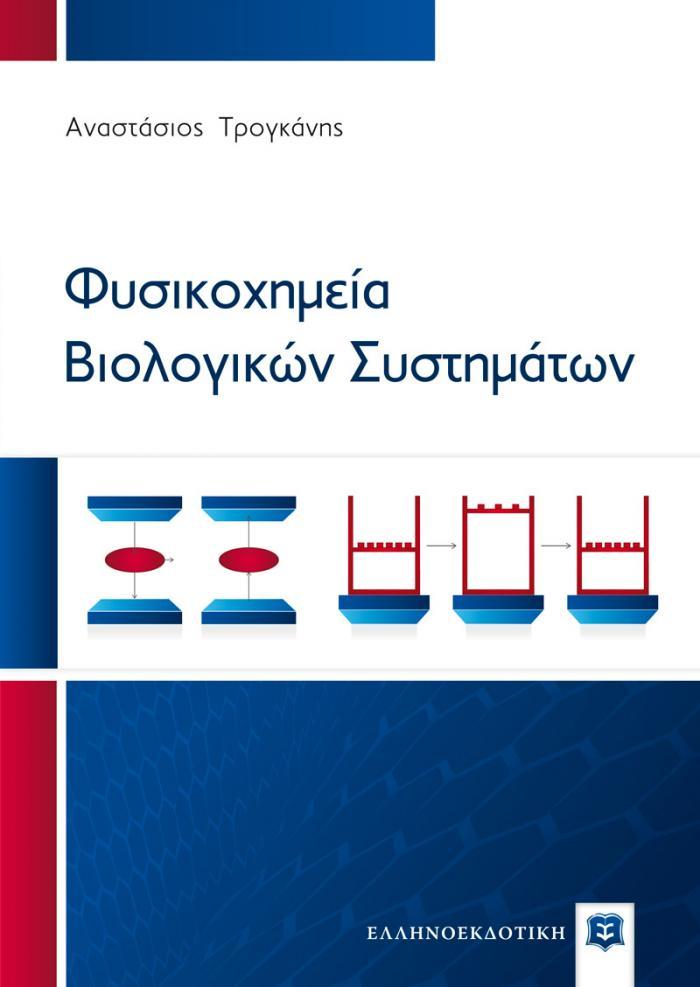 Εξώφυλλο Φυσικοχημεία Βιολογικών Συστημάτων