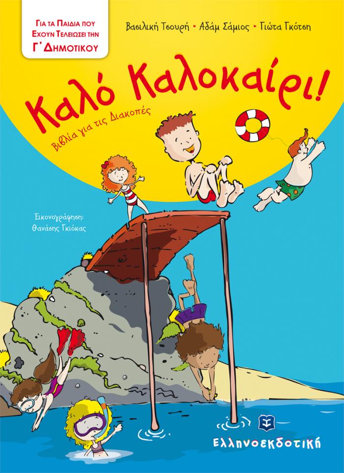 Εξώφυλλο Καλό Καλοκαίρι - Βιβλία για τις Διακοπές -  Γ΄ Δημοτικού