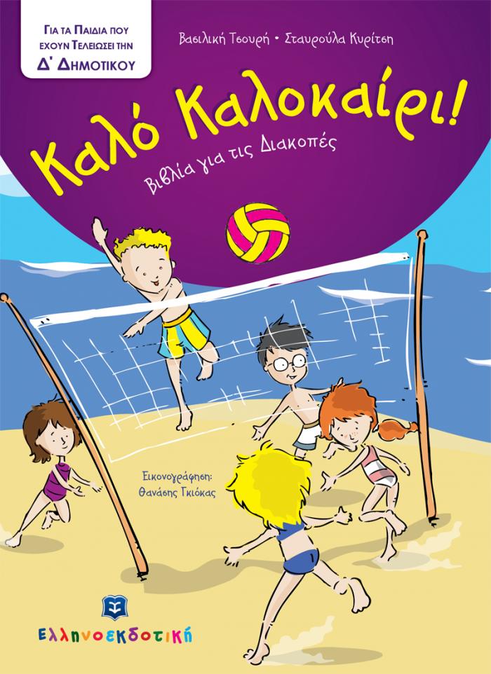 Εξώφυλλο Καλό Καλοκαίρι - Βιβλία για τις Διακοπές - Δ΄ Δημοτικού