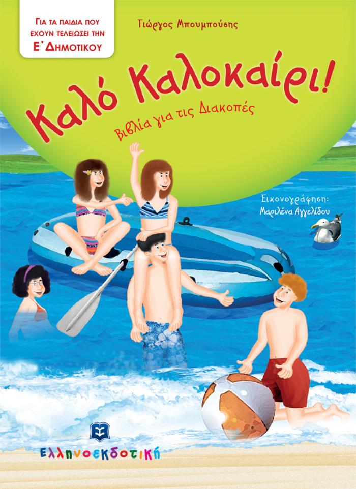 Εξώφυλλο Καλό Καλοκαίρι - Βιβλία για τις Διακοπές - Ε΄ Δημοτικού