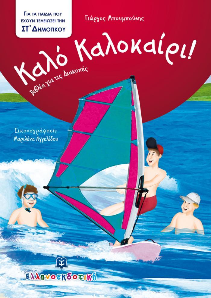 Εξώφυλλο Καλό Καλοκαίρι - Βιβλία για τις Διακοπές - ΣΤ΄ Δημοτικού