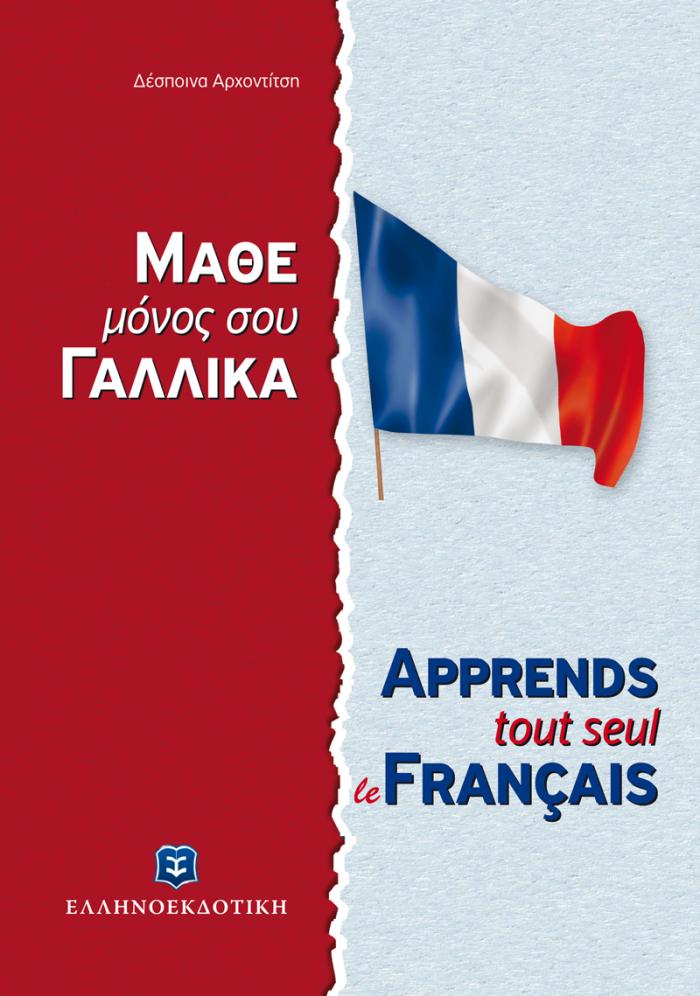 Εξώφυλλο ΜΑΘΕ ΜΟΝΟΣ ΣΟΥ ΓΑΛΛΙΚΑ - Γαλλική Μέθοδος & Γραμματική άνευ Διδασκάλου