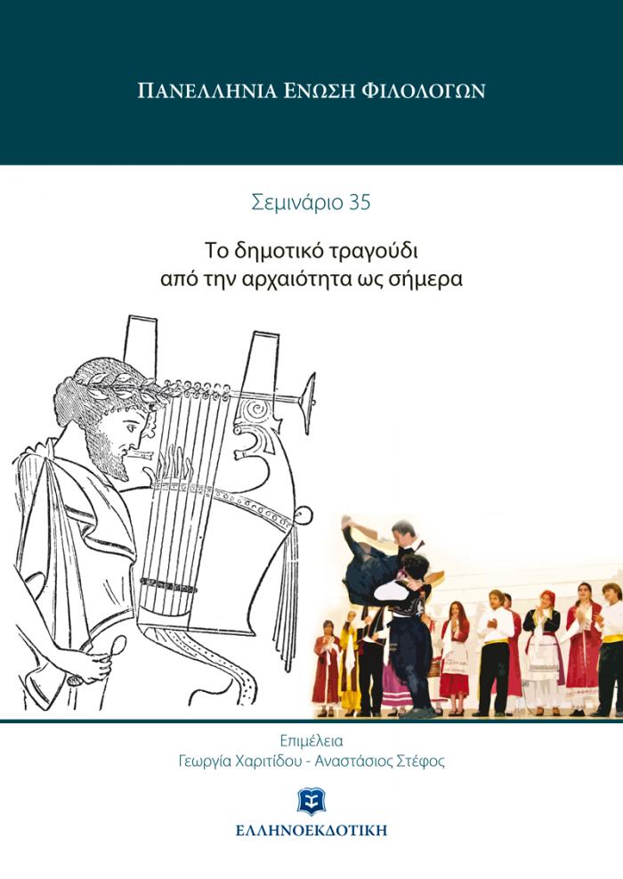 Εξώφυλλο Το δημοτικό τραγούδι από την αρχαιότητα ως σήμερα