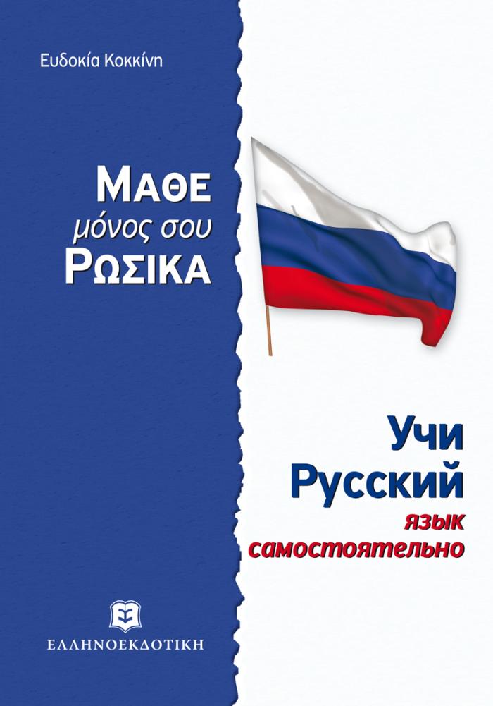 Εξώφυλλο ΜΑΘΕ ΜΟΝΟΣ ΣΟΥ ΡΩΣΙΚΑ - Ρωσική Μέθοδος & Γραμματική άνευ Διδασκάλου
