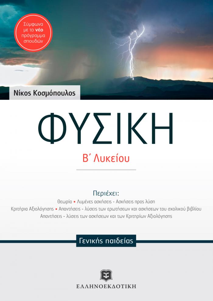 Εξώφυλλο ΦΥΣΙΚΗ Β΄ Λυκείου ΓΕΝΙΚΗΣ ΠΑΙΔΕΙΑΣ (Κοσμόπουλος)