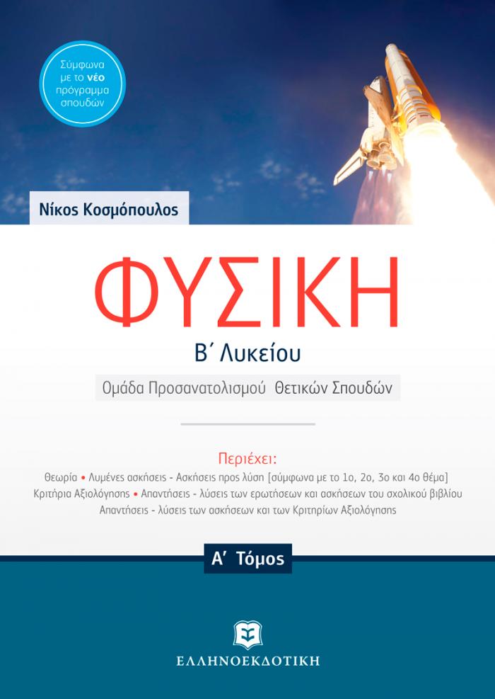 Εξώφυλλο Φυσική Β' Λυκείου A' τόμος Ομάδας Προσανατολισμού Θετικών Σπουδών (Νίκος Κοσμόπουλος)