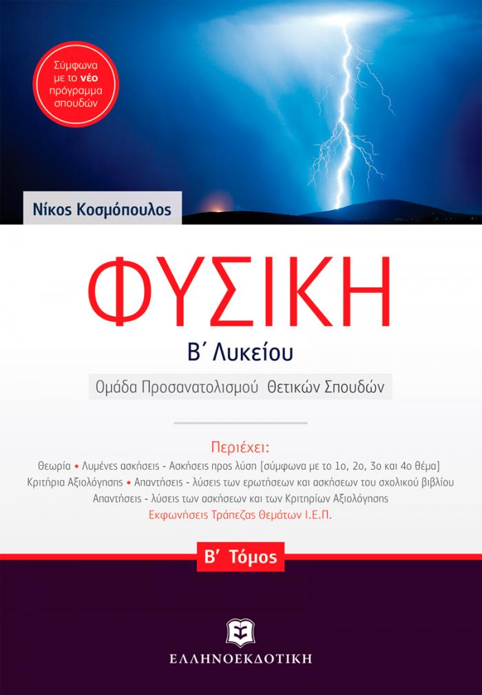 Εξώφυλλο Φυσική Β' Λυκείου B' τόμος Ομάδας Προσανατολισμού Θετικών Σπουδών (Νίκος Κοσμόπουλος)