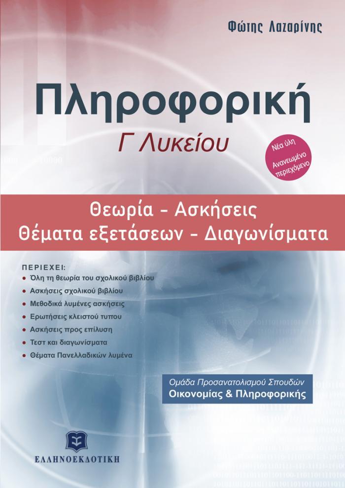 Εξώφυλλο Πληροφορική Γ΄ Λυκείου Θεωρία - Ασκήσεις - Θέματα Εξετάσεων - Διαγωνίσματα