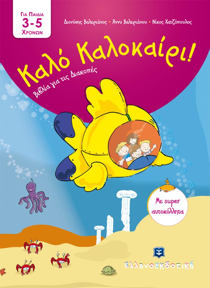 Εξώφυλλο Καλό Καλοκαίρι - Βιβλία για τις Διακοπές - 3 - 5 ετών