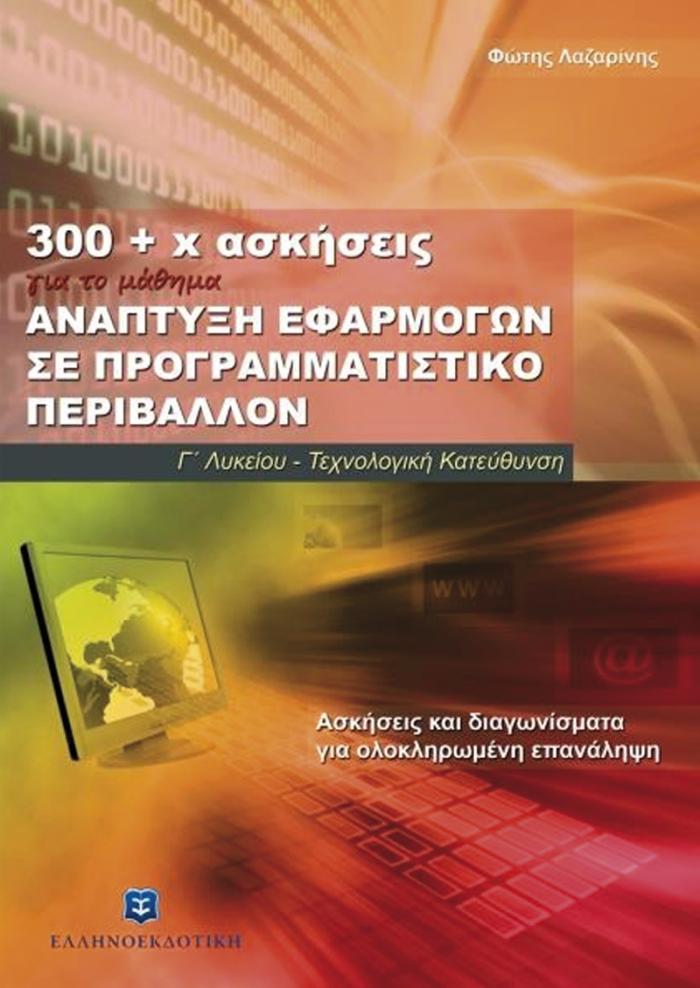 Εξώφυλλο 300+x ασκήσεις - Ανάπτυξη Εφαρμογών σε Προγραμματιστικό Περιβάλλον