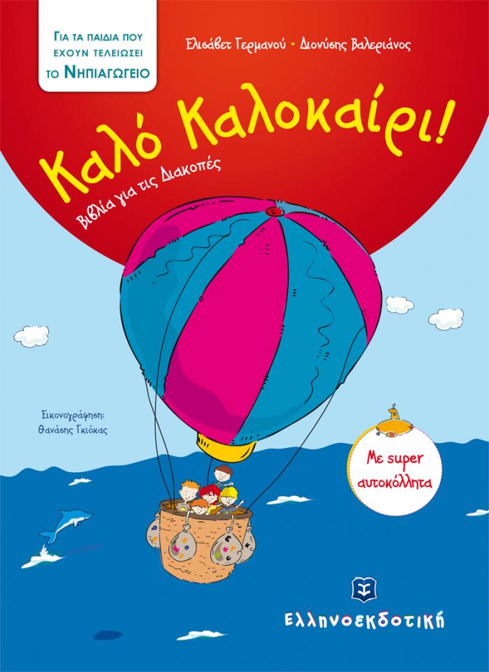 Εξώφυλλο Καλό Καλοκαίρι - Βιβλία για τις Διακοπές - Νηπιαγωγείο