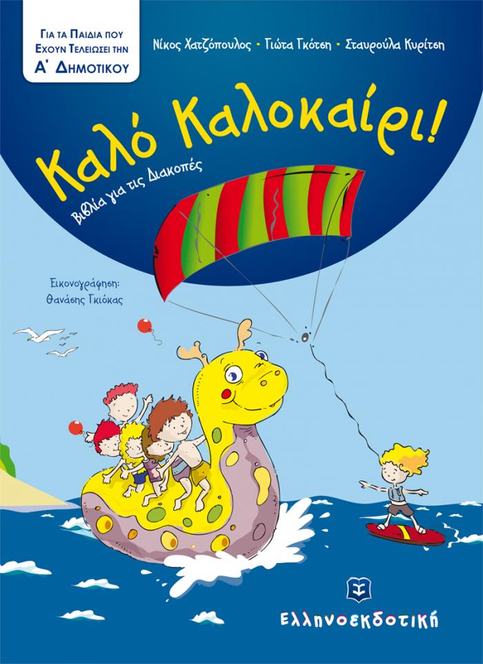 Εξώφυλλο Καλό Καλοκαίρι - Βιβλία για τις Διακοπές -  Α΄ Δημοτικού