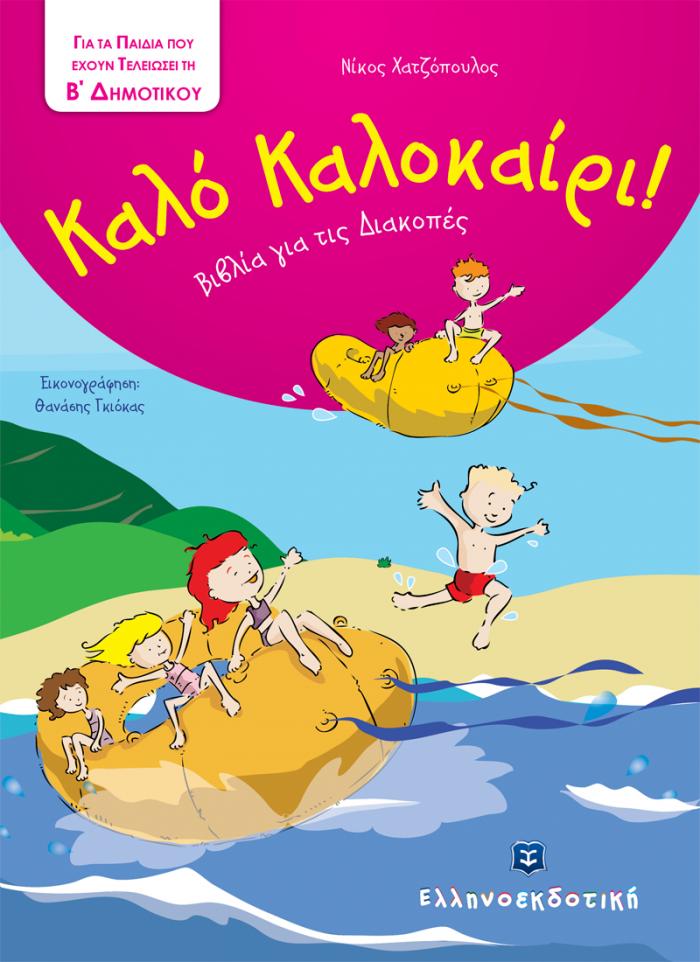 Εξώφυλλο Καλό Καλοκαίρι - Βιβλία για τις Διακοπές - Β΄ Δημοτικού