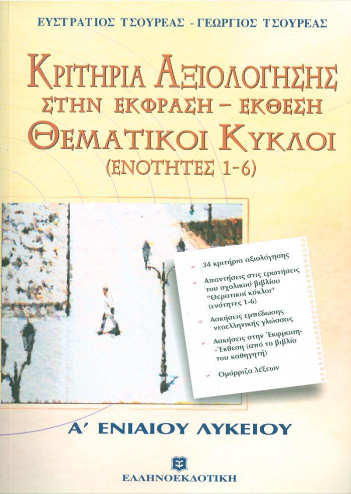 Εξώφυλλο ΚΡΙΤΗΡΙΑ ΑΞΙΟΛΟΓΗΣΗΣ ΣΤΗΝ ΕΚΦΡΑΣΗ - ΕΚΘΕΣΗ ΘΕΜΑΤΙΚΟΙ ΚΥΚΛΟΙ