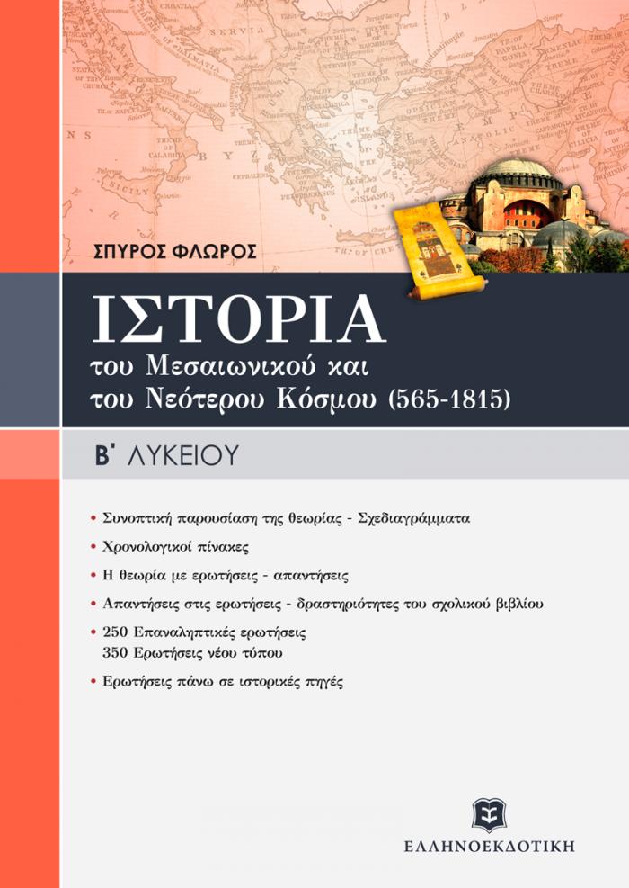 Εξώφυλλο ΙΣΤΟΡΙΑ ΤΟΥ ΜΕΣΑΙΩΝΙΚΟΥ & ΤΟΥ ΝΕΟΤΕΡΟΥ ΚΟΣΜΟΥ (565-1815) ΓΕΝΙΚΗΣ ΠΑΙΔΕΙΑΣ