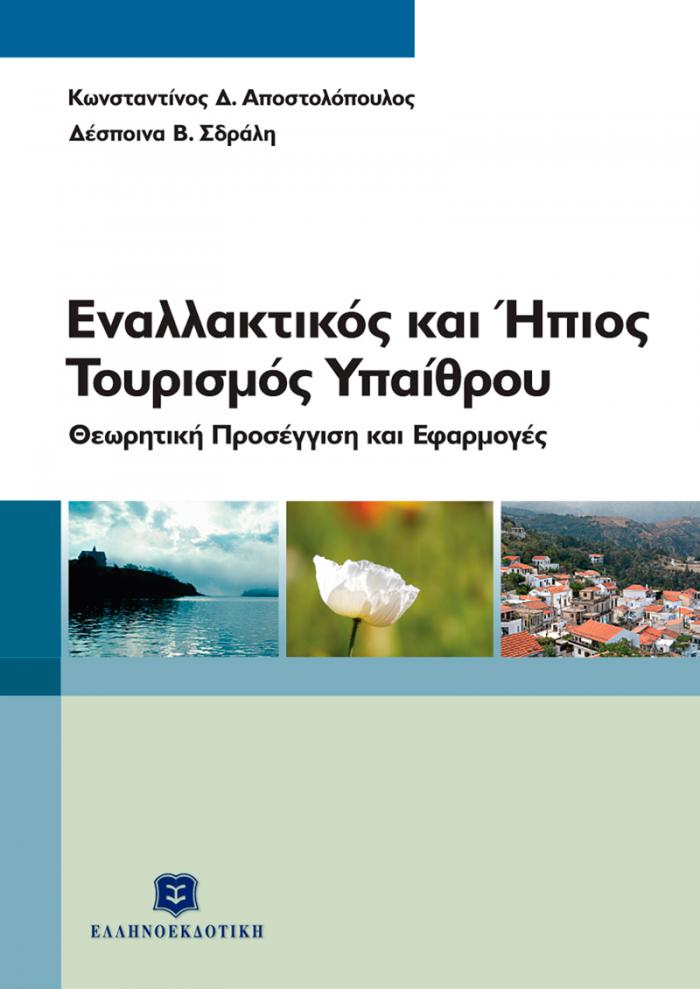 Εξώφυλλο Εναλλακτικός και Ήπιος Τουρισμός Υπαίθρου - Θεωρητική προσέγγιση και εφαρμογές