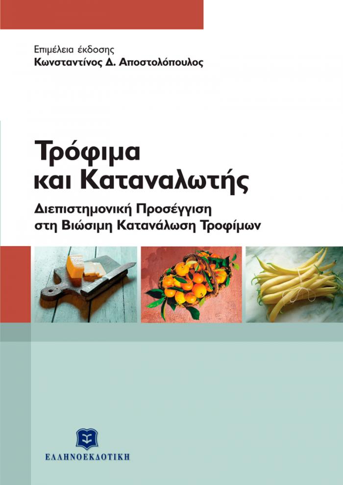 Εξώφυλλο Τρόφιμα και Καταναλωτής  Επιμέλεια: Κωνσταντίνος Αποστολόπουλος