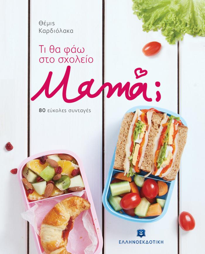 Εξώφυλλο Τι θα φάω στο σχολείο, μαμά; 80 εύκολες συνταγές