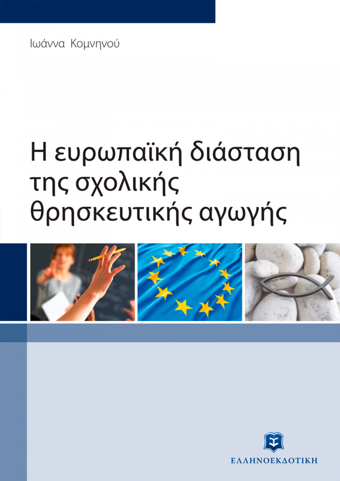 Εξώφυλλο Η ευρωπαϊκή διάσταση της σχολικής θρησκευτικής αγωγής