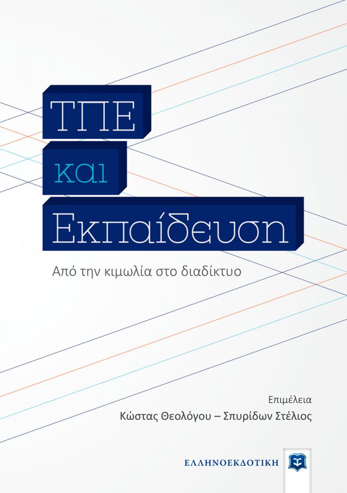 Εξώφυλλο ΤΠΕ και Εκπαίδευση - Από την κιμωλία στο διαδίκτυο