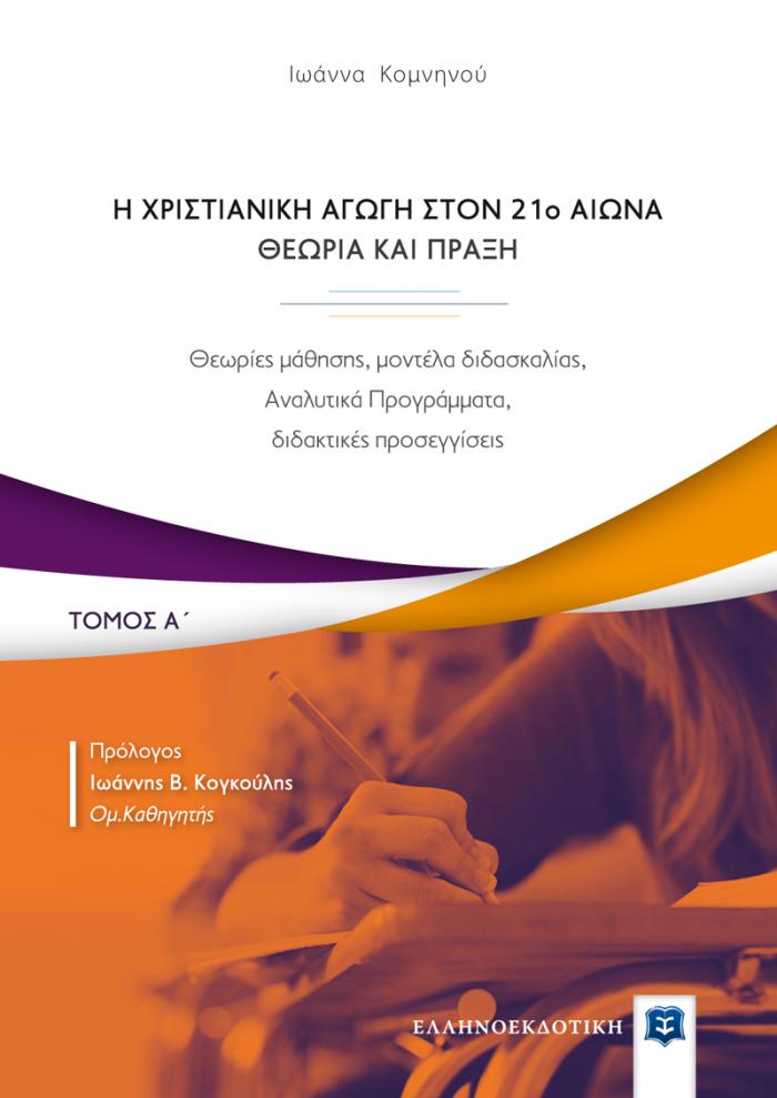 Εξώφυλλο Η Χριστιανική Αγωγή στον 21o αιώνα - Θεωρία και Πράξη - Τόμος Α΄