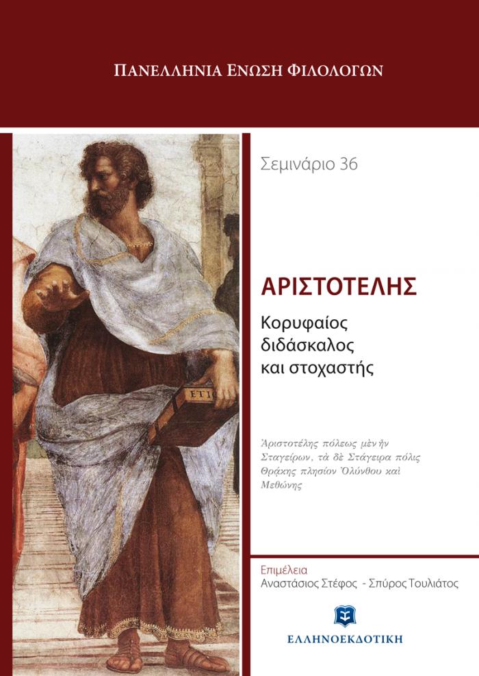 Εξώφυλλο Αριστοτέλης