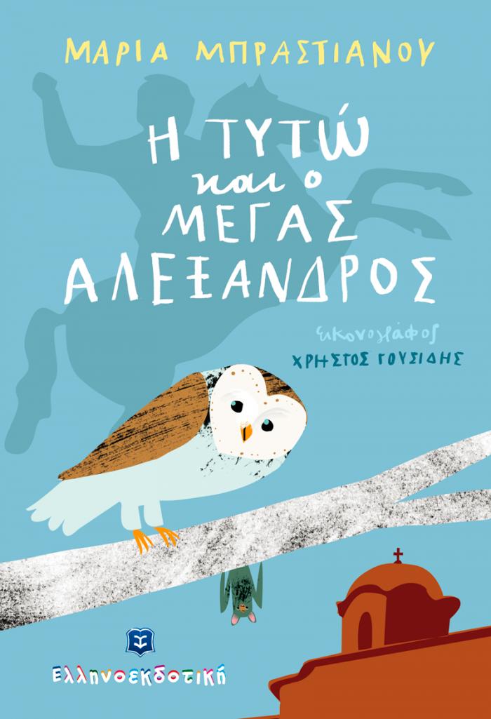 Εξώφυλλο για Η ΤΥΤΩ και ο ΜΕΓΑΣ ΑΛΕΞΑΝΔΡΟΣ