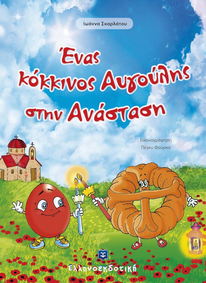 Εξώφυλλο για Ένας κόκκινος Αυγούλης στην Ανάσταση