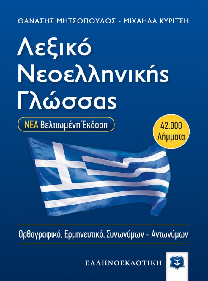 Εξώφυλλο Λεξικό Νεοελληνικής Γλώσσας