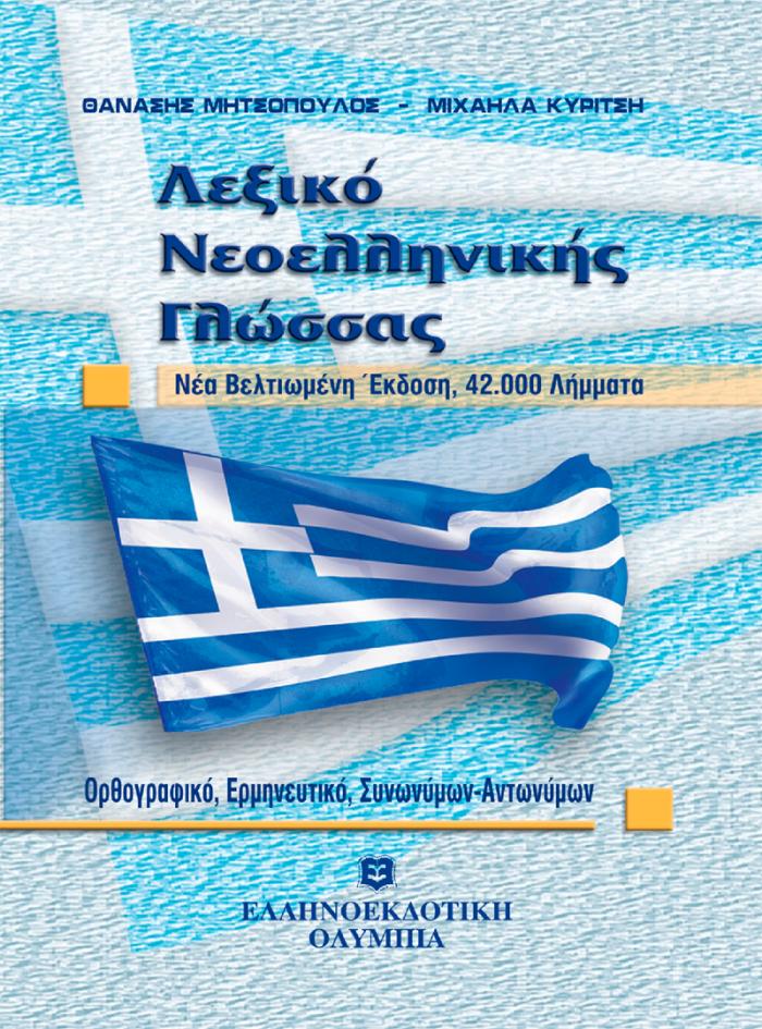 Εξώφυλλο Λεξικό Νεοελληνικής Γλώσσας - Τσέπης