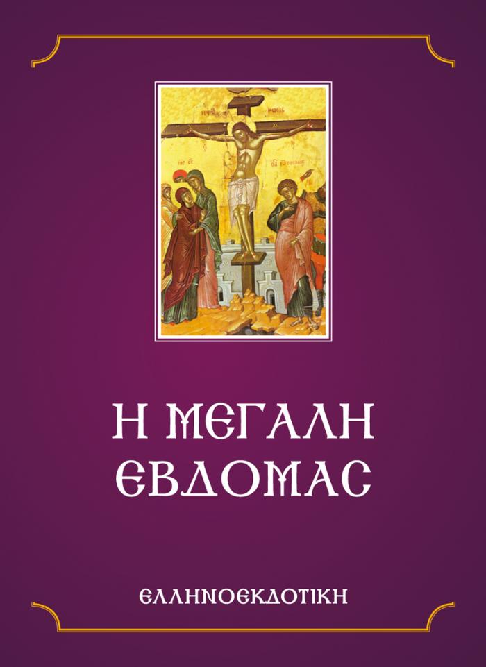 Εξώφυλλο για Η ΜΕΓΑΛΗ ΕΒΔΟΜΑΣ
