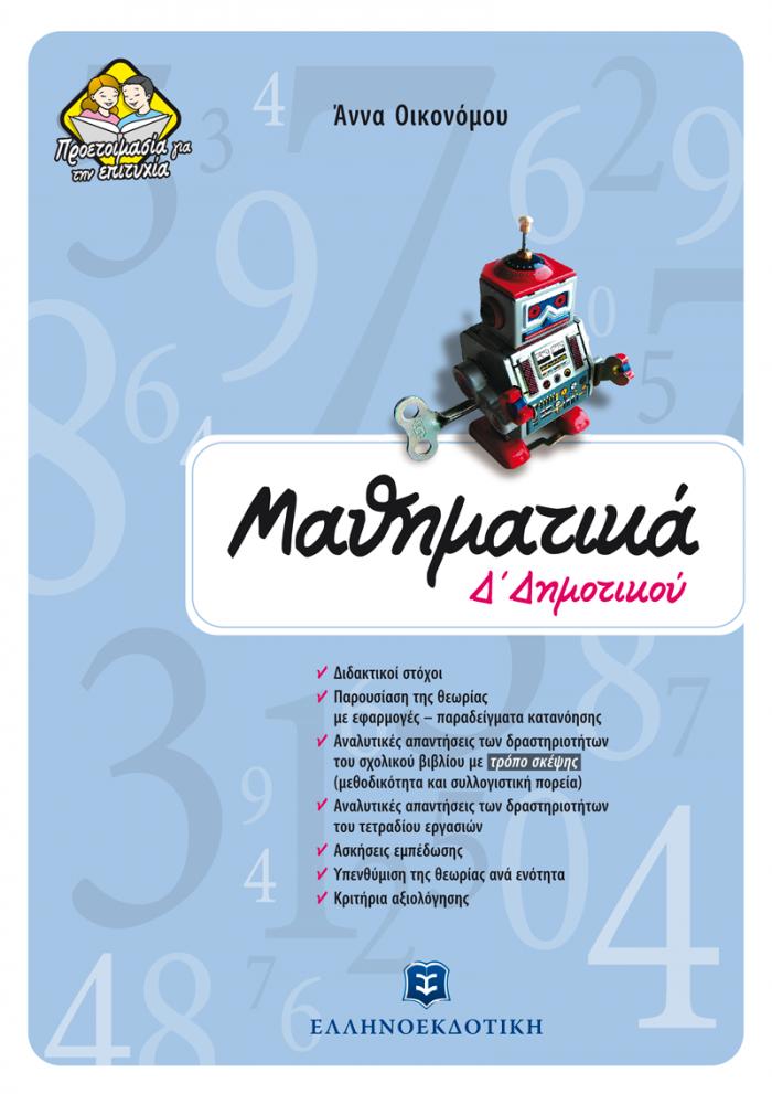 Εξώφυλλο Μαθηματικά Δ΄ Δημοτικού