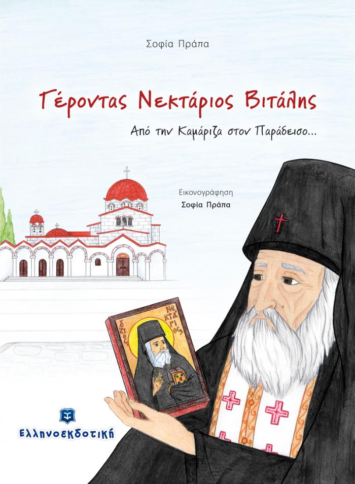 Εξώφυλλο για Γέροντας Νεκτάριος Βιτάλης - Από την Καμάριζα στον Παράδεισο...