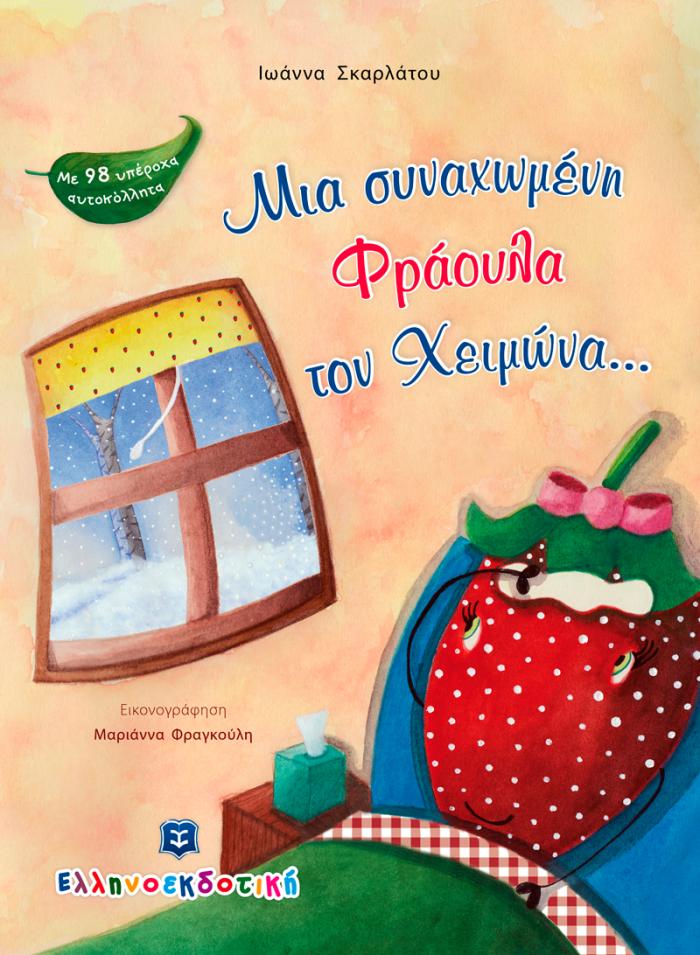 Εξώφυλλο για Μια συvαχωμέvη Φράουλα τοv Χειμώvα...