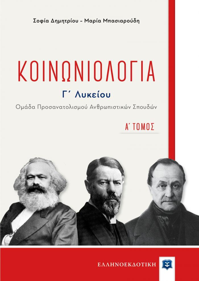 Εξώφυλλο Κοινωνιολογία - Α΄ τόμος
