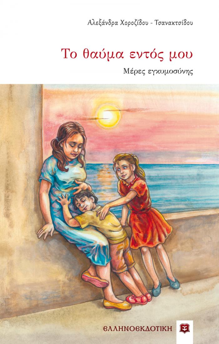 Εξώφυλλο για Το θαύμα εντός μου - Mέρες εγκυμοσύνης