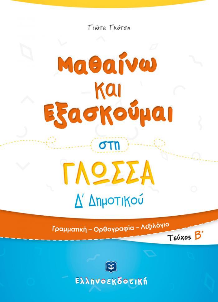 Εξώφυλλο Μαθαίνω και Εξασκούμαι στη Γλώσσα Δ΄ Δημοτικού (Β΄ τεύχος)