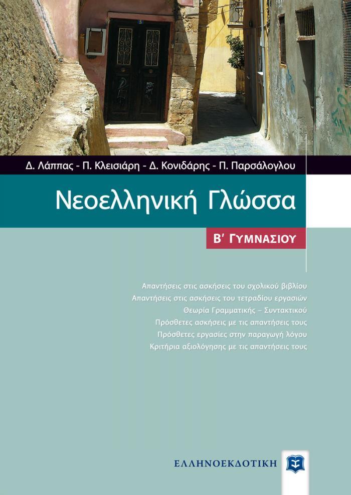 Εξώφυλλο Νεοελληνική Γλώσσα Β΄ Γυμνασίου