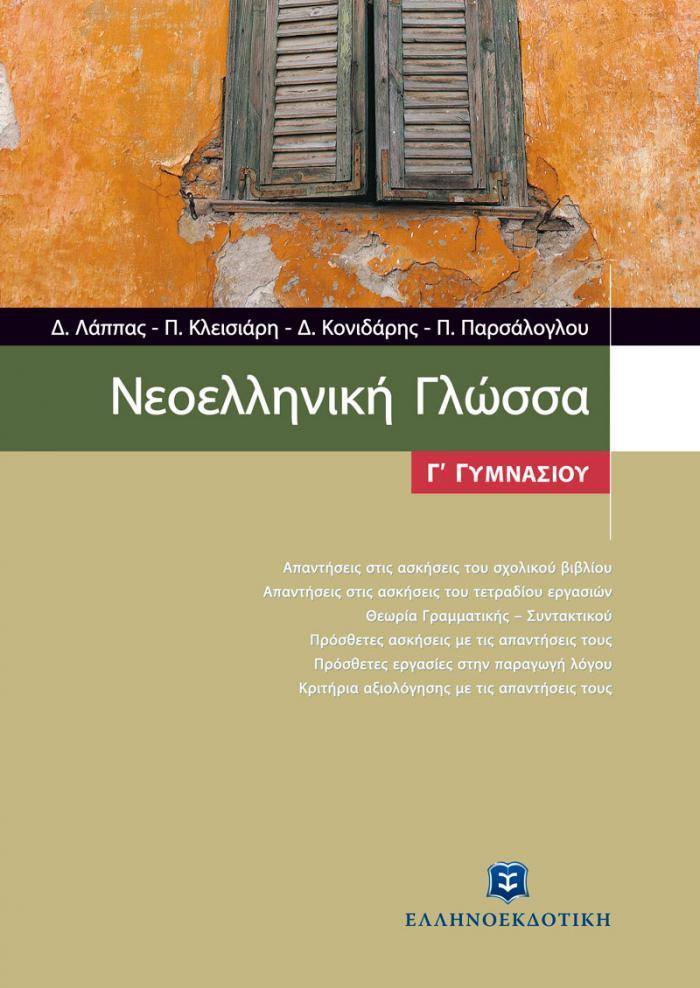 Εξώφυλλο Νεοελληνική Γλώσσα Γ΄ Γυμνασίου
