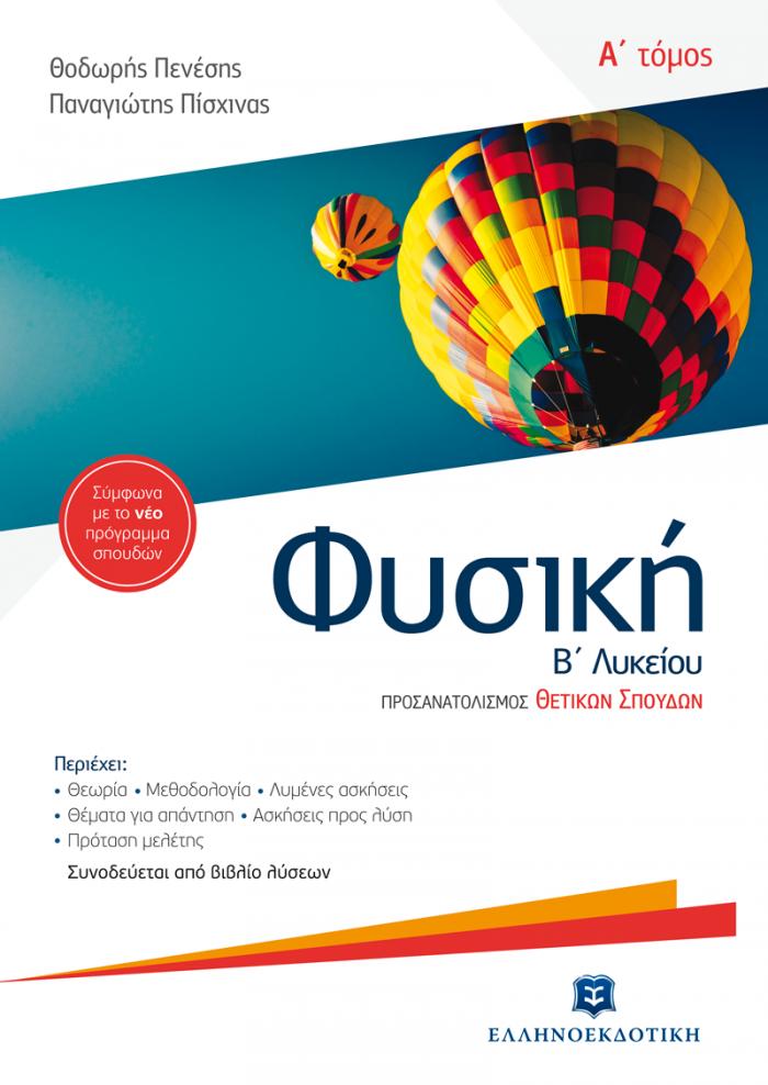 Εξώφυλλο Φυσική Β' Λυκείου A' τόμος Ομάδας Προσανατολισμού Θετικών Σπουδών