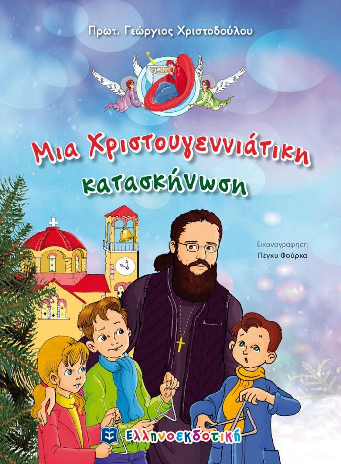 Εξώφυλλο για Μια Χριστουγεννιάτικη κατασκήνωση