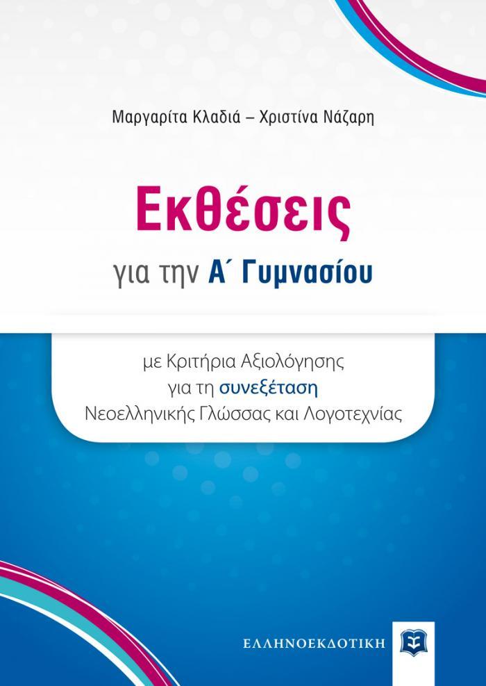 Εξώφυλλο Εκθέσεις για την A' Γυμνασίου με Κριτήρια Αξιολόγησης για τη συνεξέταση Νεοελληνικής Γλώσσας και Λογοτεχνίας